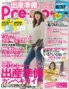 Pre-mo冬号最終表紙